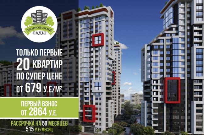 Встречайте третий пусковой комплекс - акции, Таировские Сады, фото