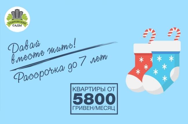 Давай вместе жить – рассрочка до 7 лет! - акции, Таировские Сады, фото