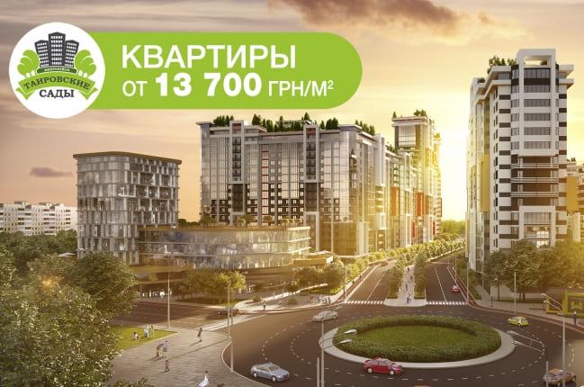 Самый уютный микрорайон на Таирова! - акции, Таировские Сады, фото