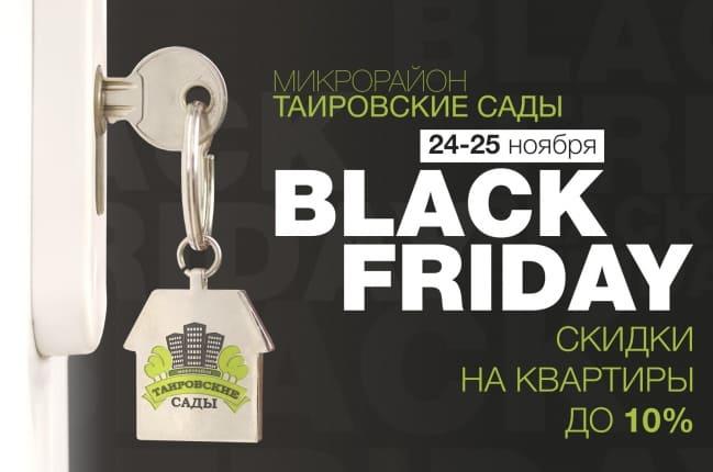 Черная Пятница в «Таировских Садах» - акции, Таировские Сады, фото