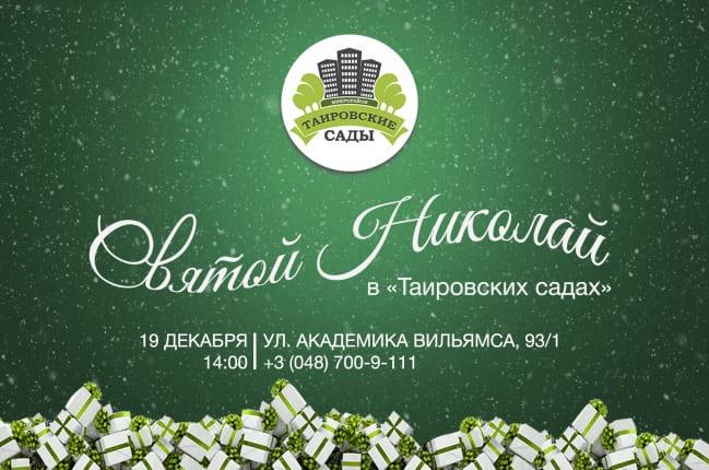 Святой Николай в «Таировских садах»! - акции, Таировские Сады, фото