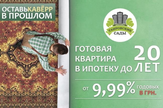 Оставьте кавёрр в прошлом - акции, Таировские Сады, фото