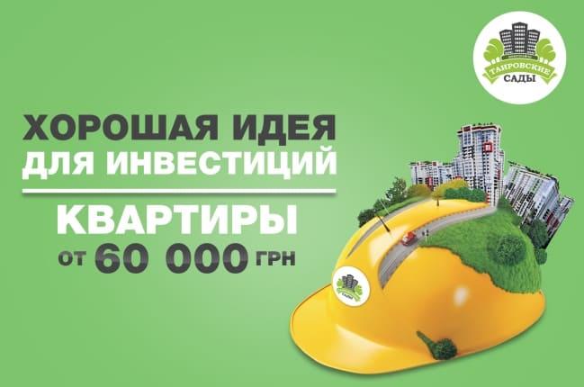 Хорошая идея для ваших инвестиций - акции, Таировские Сады, фото