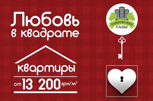 Любовь в квадрате - акции, Таировские Сады, фото