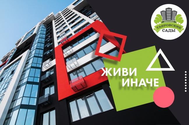 Живи иначе - акции, Таировские Сады, фото