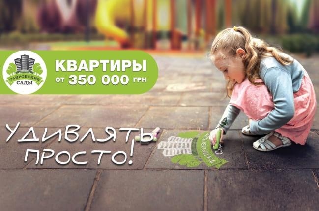 Удивлять и радовать каждый день - это ведь так просто - акции, Таировские Сады, фото