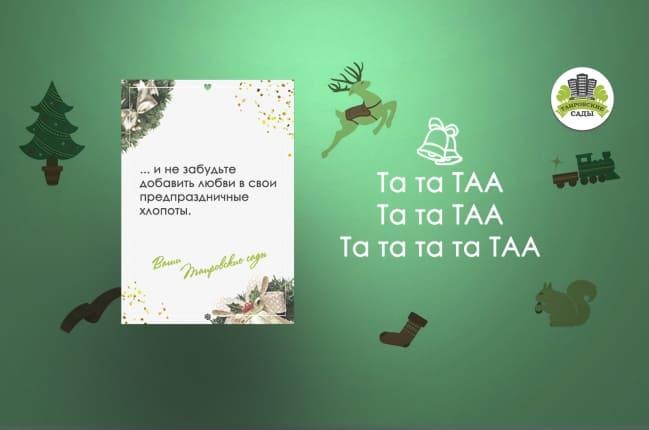 Не забудьте добавить любви в свои предпраздничные хлопоты! - акции, Таировские Сады, фото