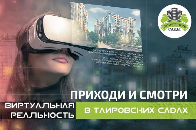 VR в микрорайоне «Таировские Сады»! - акции, Таировские Сады, фото