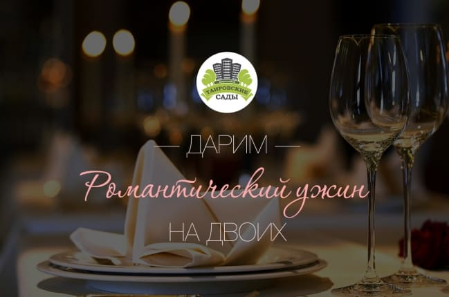Дарим романтический ужин на двоих! - акции, Таировские Сады, фото