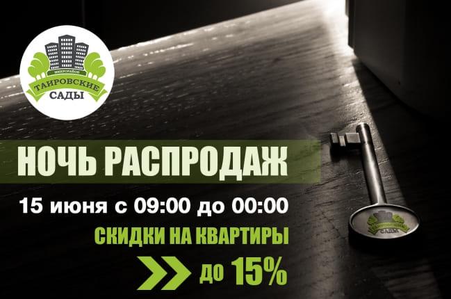 Ночь распродаж! - акции, Таировские Сады, фото
