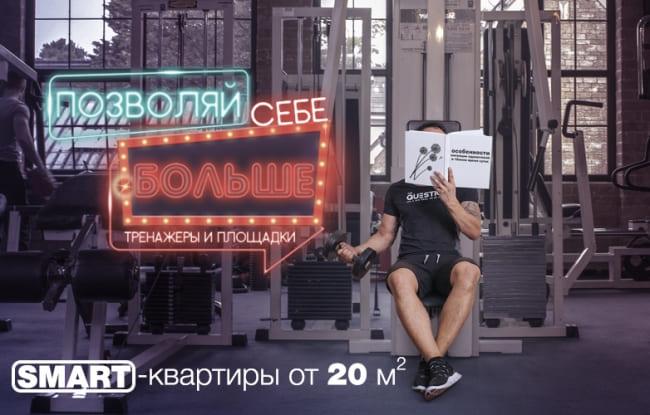 Старт бронирования SMART-квартир - акции, Таировские Сады, фото