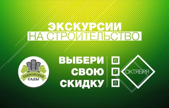 Прийди и посмотри! - акции, Таировские Сады, фото
