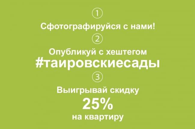 Знакомьтесь с Таирчиком и выигрывайте скидку 25 процентов на квартиру! - акции, Таировские Сады, фото