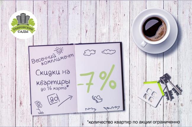 Весенний комплимент — скидки до 7 процентов! - акции, Таировские Сады, фото
