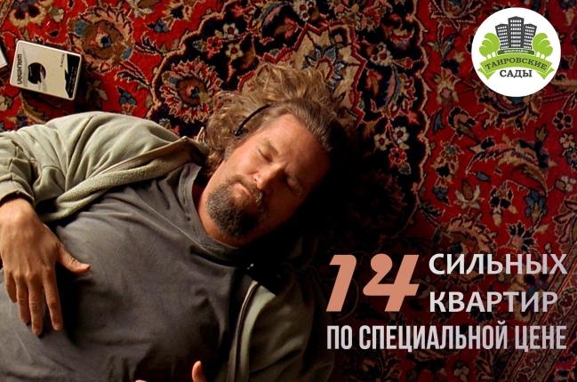 14 сильных квартир по специальной цене - акции, Таировские Сады, фото