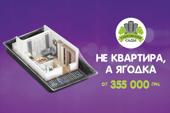 Не квартира – а ягодка - акции, Таировские Сады, фото