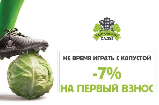 Не время играть с капустой - акции, Таировские Сады, фото