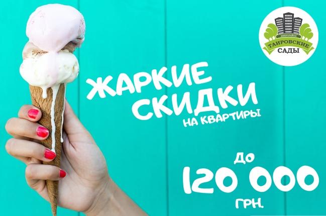 Не проспите наше выгодное летнее предложение - акции, Таировские Сады, фото