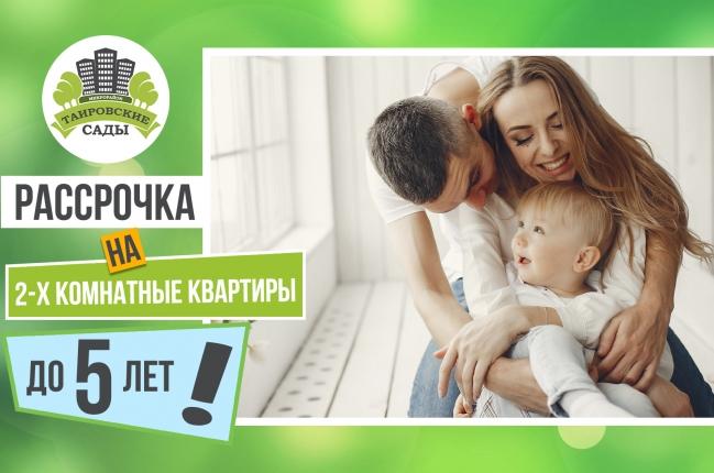 Рассрочка на 2х-комнатные квартиры - акции, Таировские Сады, фото