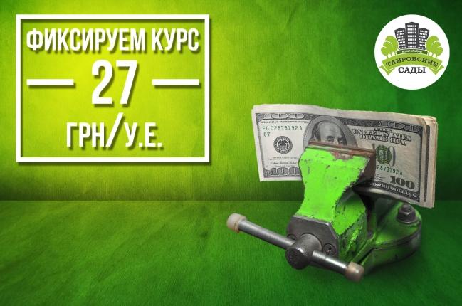 Фиксируем курс на недвижимость - акции, Таировские Сады, фото