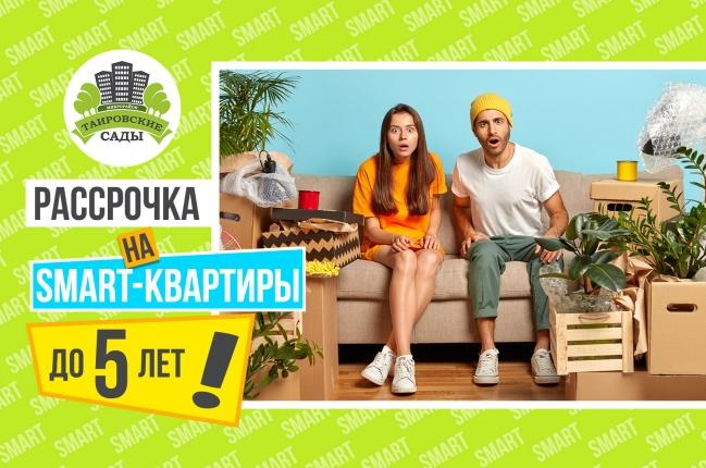 Smart-квартиры в рассрочку до 5 лет - акции, Таировские Сады, фото