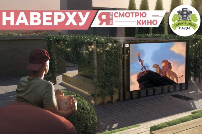 Наверху я - смотрю кино - акции, Таировские Сады, фото