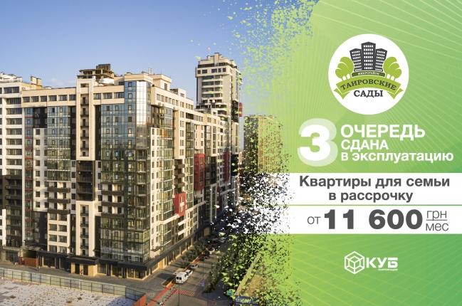 Квартиры для семьи в рассрочку - акции, Таировские Сады, фото