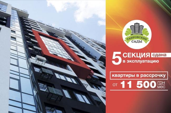 Квартиры для семьи от 11500 грн в месяц - акции, Таировские Сады, фото