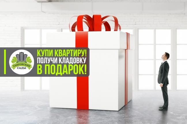 Купи квартиру! получи кладовку в подарок! - акции, Таировские Сады, фото