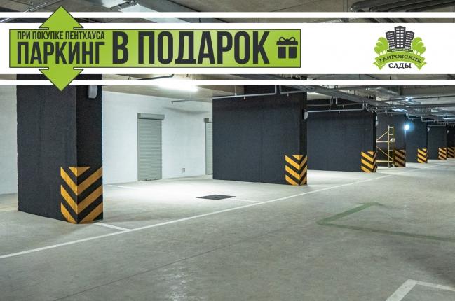 При покупке пентхауса - паркинг в подарок - акции, Таировские Сады, фото