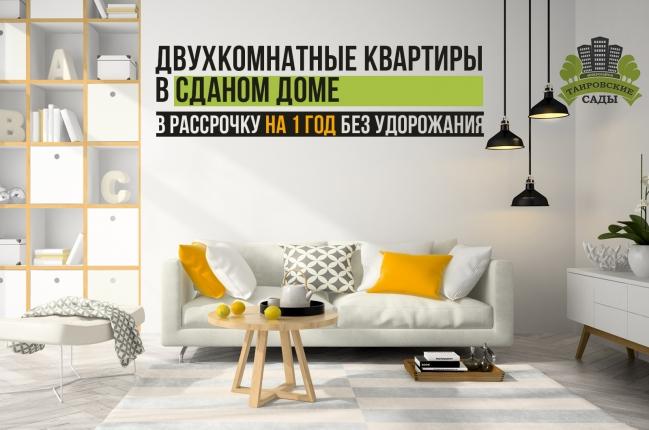 Заселяйтесь всей семьей в готовые квартиры в рассрочку! - акции, Таировские Сады, фото