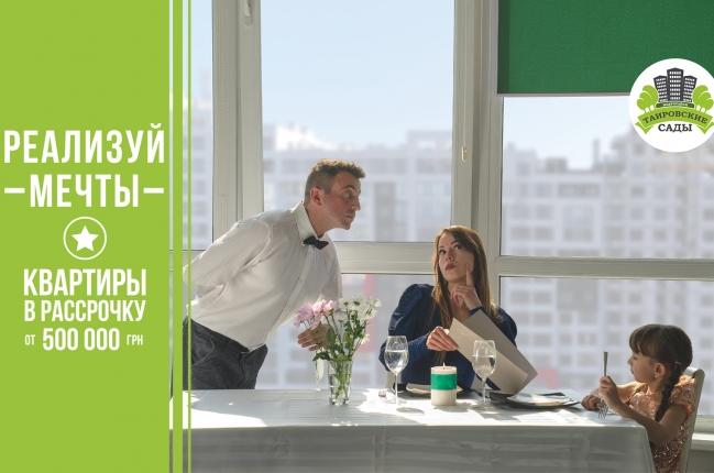 Реализуйте ваши мечты - акции, Таировские Сады, фото