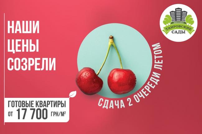 Наши цены созрели - акции, Таировские Сады, фото