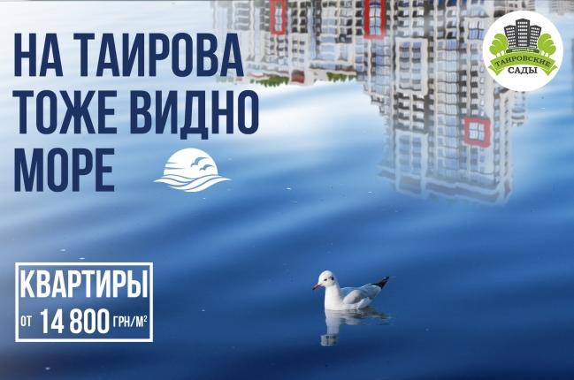 На Таирова тоже видно море – чайки там и все такое морское - акции, Таировские Сады, фото