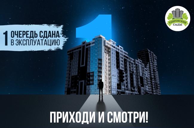 Приходи и смотри - акции, Таировские Сады, фото