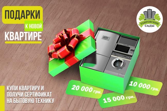 Подарки к новой квартире! - акции, Таировские Сады, фото