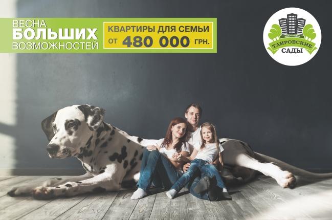 Весна больших возможностей - акции, Таировские Сады, фото