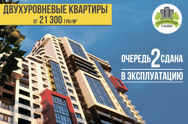 Квартиры для тех, кто ценит жизнь на высоте - акции, Таировские Сады, фото