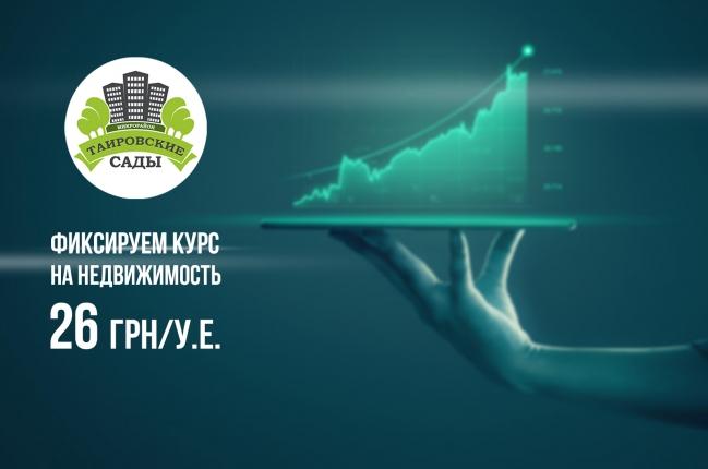 Фиксируем курс 26 грн - акции, Таировские Сады, фото