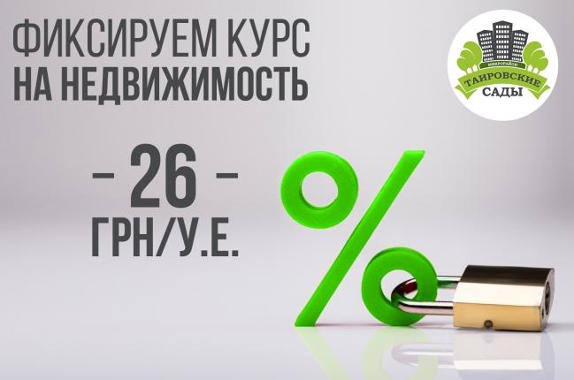 Продолжаем фиксировать курс на недвижимость - акции, Таировские Сады, фото